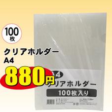 クリアホルダー 880円