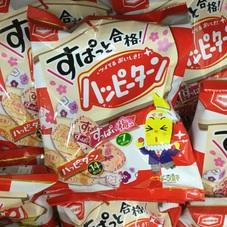 すぱっと合格!ハッピーターン 188円(税抜)