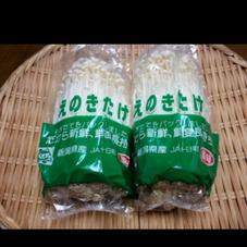 十日町のえのき 200g 88円(税抜)