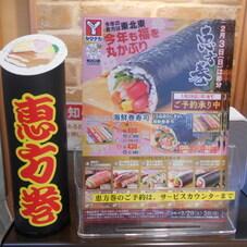 海鮮巻寿司 800円(税抜)