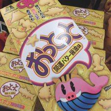 おっとっと開運バター醤油味 98円(税抜)