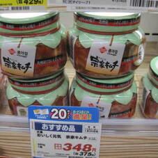 おいしく元気 宗家キムチ 348円(税抜)