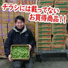 スナップさや 188円(税抜)