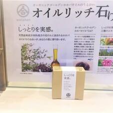 ホホバオイルリッチ石鹸 1,000円(税抜)