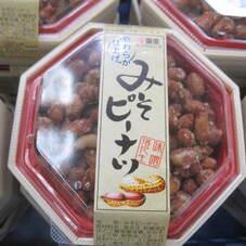 みそピーナツ(八角トレー) 298円(税抜)