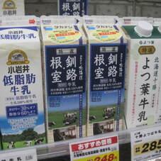 大地物語北海道釧路。根室牛乳 248円(税抜)