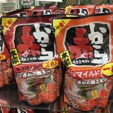 赤から鍋スープ1番/3番 278円(税抜)