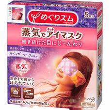 めぐりズム 蒸気でホットアイマスク 478円