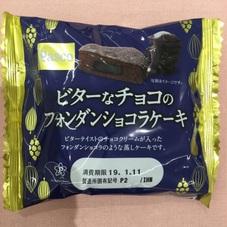 ビターなチョコのフォンダンショコラケーキ 118円(税抜)