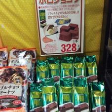 ポロショコラ 328円(税抜)