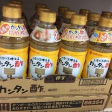 カンタン酢 258円(税抜)