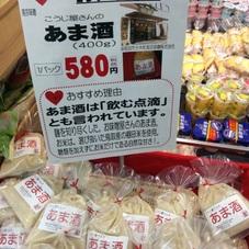 こうじ屋さんのあま酒 580円(税抜)