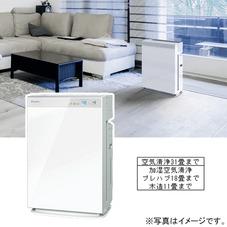 加湿空気清浄機 56,800円(税抜)