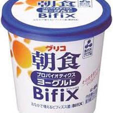 朝食Bifxフルーツヨーグルト(アロエ・ストロベリー・ブルーベリー) 128円(税抜)