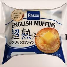 パスコ 超熟マフィン 98円(税抜)