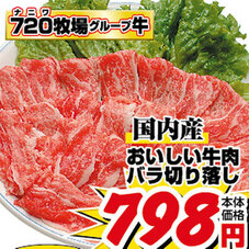 おいしい牛肉バラ切り落し 798円(税抜)