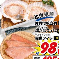 片貝付帆立貝(1個)・塩さばフィレ(1枚)・赤魚フィレ(1枚) 98円(税抜)