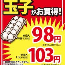 たまごM玉 98円(税抜)