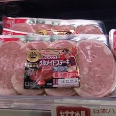グルメイドステーキ 299円(税抜)
