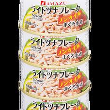 オイル不使用ライトツナフレーク4缶 238円(税抜)