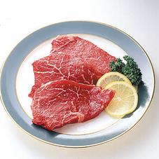 国産牛モモステーキ用 580円(税抜)