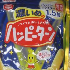 濃いめのハッピーターン 168円(税抜)