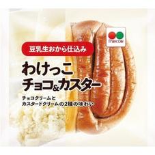 わけっこチョコ&カスター 88円(税抜)
