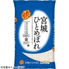 宮城 ひとめぼれ 1,580円(税抜)