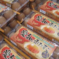 愛知の赤たまご 198円(税抜)