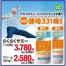 らくらくサミークリーム 2,580円(税抜)