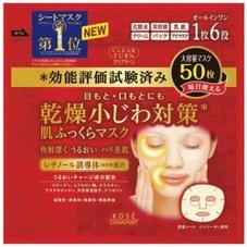 クリアターン肌ふっくらマスク 998円(税抜)
