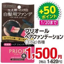 プリオールヘアファンデーション(各種) 1,500円(税抜)
