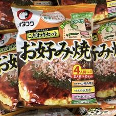 オタフクお好み焼きこだわりセット 348円(税抜)