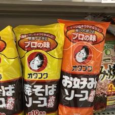 オタフクお好み焼きソース/焼きそばソース 278円(税抜)