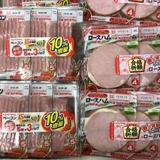 ロースハム・ハーフベーコン 169円(税抜)