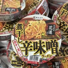 花道煮干し辛味噌ラーメン 98円(税抜)