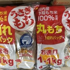 角もち・丸もち 458円(税抜)