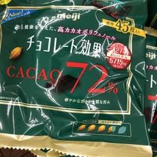 チョコレート効果カカオ72%袋 598円(税抜)