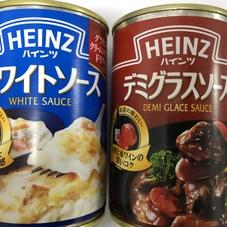 デミグラスソース・ホワイトソース 149円(税抜)