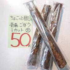 ごぼう 50円