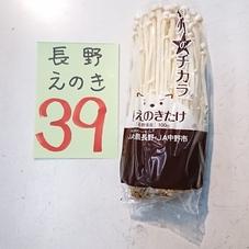 えのき 39円