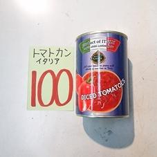 トマト缶 100円