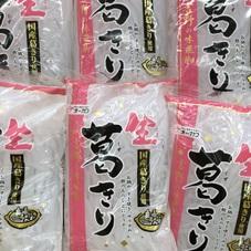 生葛きり 79円(税抜)