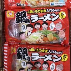 鍋用ラーメン 139円(税抜)