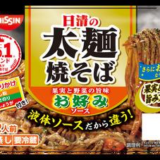 日清の太麺焼そば お好みソース 138円(税抜)