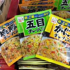 チャーハンの素(かに味.焼豚.五目) 100円(税抜)