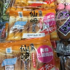 徳用仙崎ちくわ 100円(税抜)