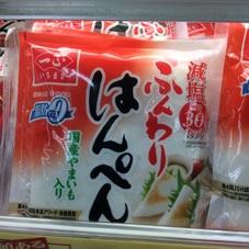 ふんわりはんぺん 100円(税抜)