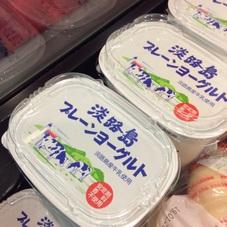 淡路島プレーンヨーグルト 100円(税抜)
