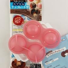 ★カプセルチョコレート型★ 100円(税抜)
